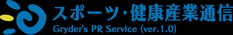 スポーツ・健康産業通信(Gryder's PR Service)ニュースリリース(プレスリリース)・セミナー情報・コラムの無料掲載サイト