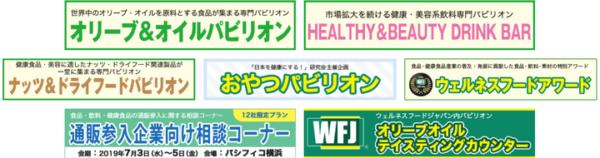 自然食品・健康食品・サプリメント・健康食品素材に関する日本最大級の専門展。健康的な食から、健康的な生活をサポートするビジネス発展の機会を創出。の画像