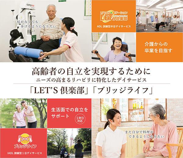 加盟法人が増加中。2019年6月~8月は8事業所を開業。7/4(木)【事業所見学特典付き】介護事業(リハビリ特化型デイサービス)新規参入セミナーを東京で開催。の画像