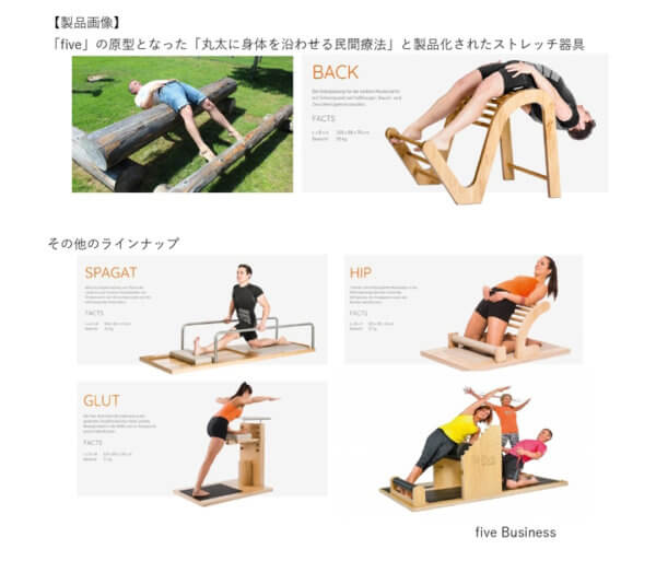 腰痛に悩むドイツの家具職人が造った木製ストレッチ器具「five(ファイブ)」 ~健康増進からリハビリ、健康寿命の延伸まで~「木のぬくもり」が日本へ~の画像