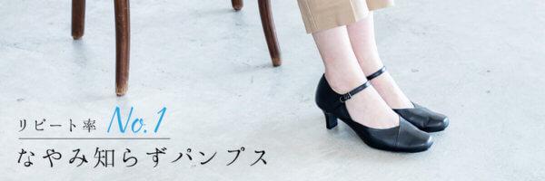 """足へのやさしさと機能性にこだわったHIMIKO「water massage」シリーズ。長時間履いても疲れにくい""""なやみ知らず""""のロングセラーパンプスをご紹介!の画像"""