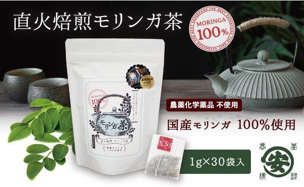 スーパーフード「モリンガ」使用!145年の歴史を受け継ぐ茶師が焙煎!腕利き茶師の「直火焙煎モリンガ茶」発売!の画像
