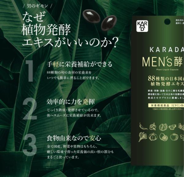 【男性用】【ボディメイクサプリメント】「MEN's酵素」が楽天で販売開始!の画像