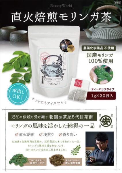 夏バテ対策に!スーパーフード「モリンガ」使用の直火焙煎モリンガ茶!!の画像