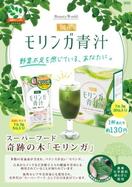 夏バテ対策に!スーパーフード「モリンガ」使用の国産モリンガ青汁!!の画像