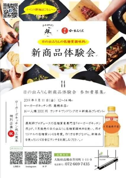 【これがあれば糖質制限も簡単!あの便利な調味料が低糖質に!】2019年9月11日(水)に「日の出みりん新商品体験会」を大阪府高槻市で開催します!の画像