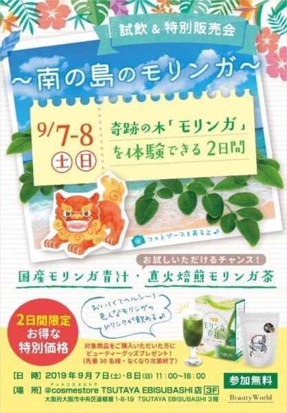 奇跡の木「モリンガ」を体験できる2日間!(9月7日・8日)スーパーフードモリンガ商品の試飲&販売会開催!の画像