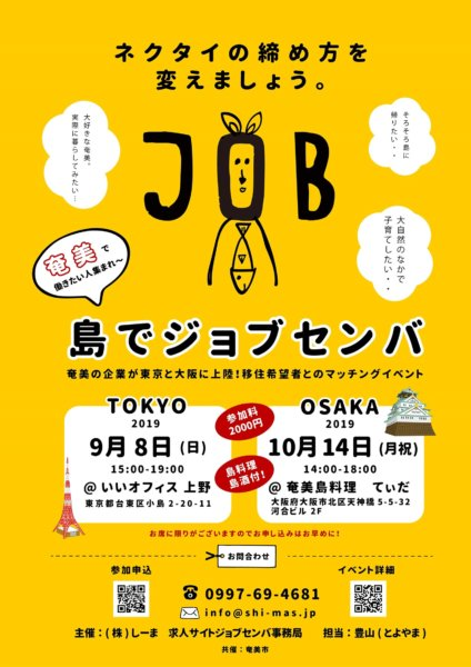 奄美大島に移住したい体操・新体操の指導インストラクターさんにおすすめ!「島でジョブセンバ2019」開催!(9/8東京、10/14大阪)の画像