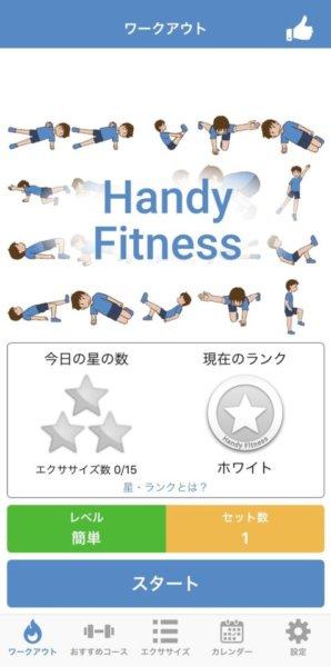 レビュー評価が驚異の4.7!スマホがフィットネスコーチになるアプリ「Handy Fitness」で、忙しい人こそカッコ良くなろう!の画像