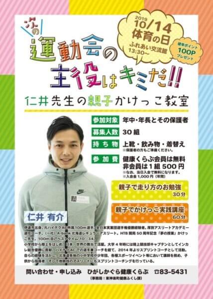 次の運動会の主役はキミだ!!仁井先生の親子かけっこ教室の画像