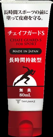 スポーツ・フィットネスブランド「TAYUMAZ(タユマズ)」新商品、皮膚の擦りむけ防止クリーム「チェイフガードS」発売!参考価格1,980円(税込)の画像
