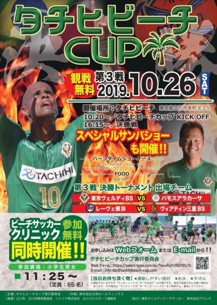 日本最大のビーチサッカー賞金CUP、「タチヒビーチCUP」を10月26日(土)に開催!入場・観戦無料!の画像