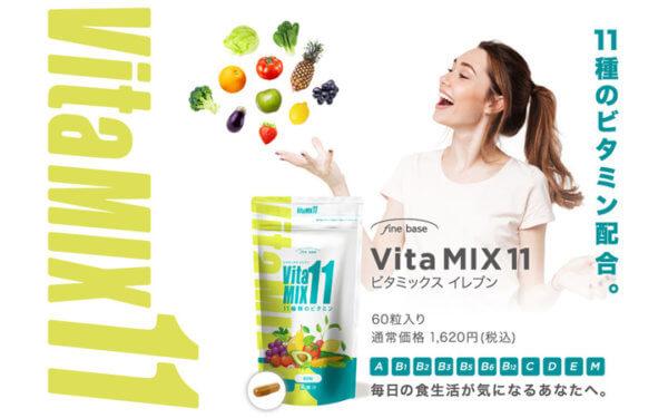 イーチョイス楽天市場店から、多忙な現代人のためのサプリメントが新登場!1粒に11種類のビタミンを凝縮し一日当たりわずか54円で健康をサポートの画像