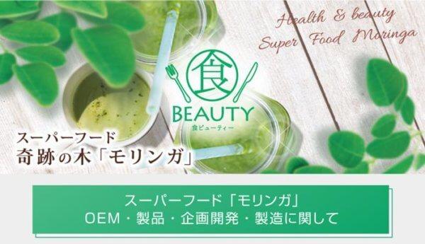 スーパーフード「モリンガ」商品のBtoB向けサービスを開始。OEMや業界向け卸販売。食を通して美と健康をサポート。の画像