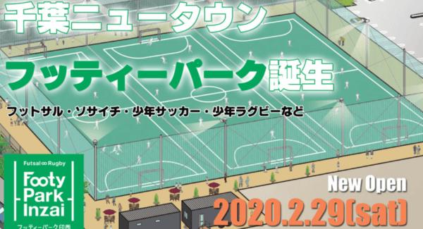千葉県印西市にサッカー・ラグビーのためのレンタルコート、2月29日オープン!16日間、レンタル料無料キャンペーンを実施の画像