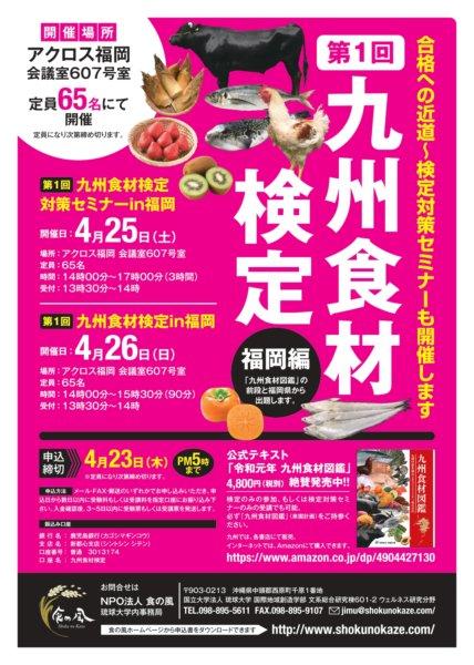 2020年4月26日(日)、第1回九州食材検定in福岡を開催します!4月25日(土)には対策セミナーもの画像
