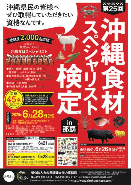2020年6月28日(日)、「第25回沖縄食材スペシャリスト検定」を開催します!の画像