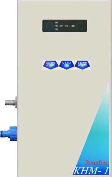 ハイスペック次亜塩素酸水生成装置【KHM-1】のリース契約プランの提供開始!!の画像