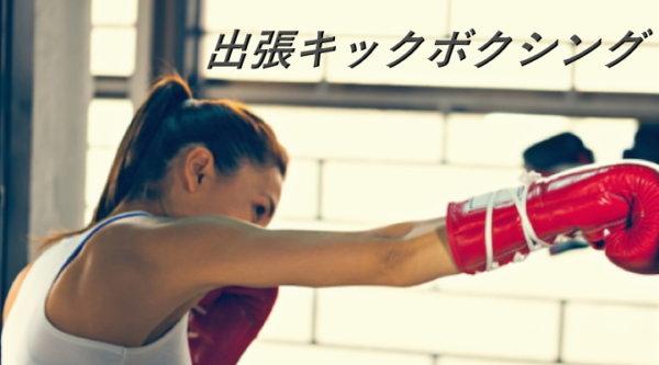東京、埼玉で、出張キックボクシング!元プロキックボクサーが教える、本格ムエタイ、キックボクシング!の画像