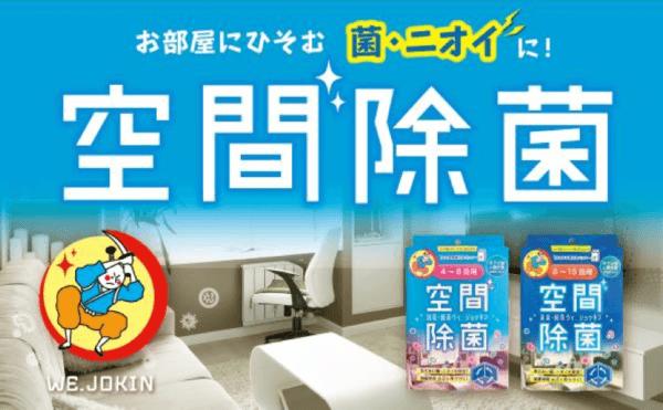 お部屋にひそむ菌やニオイに二酸化塩素の成分で空間除菌の画像