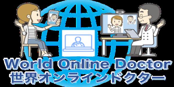海外オンライン医療相談プラットフォーム「世界オンラインドクター」の運営を行うジャパンドクターズ株式会社が、シードラウンドで資金調達のお知らせの画像