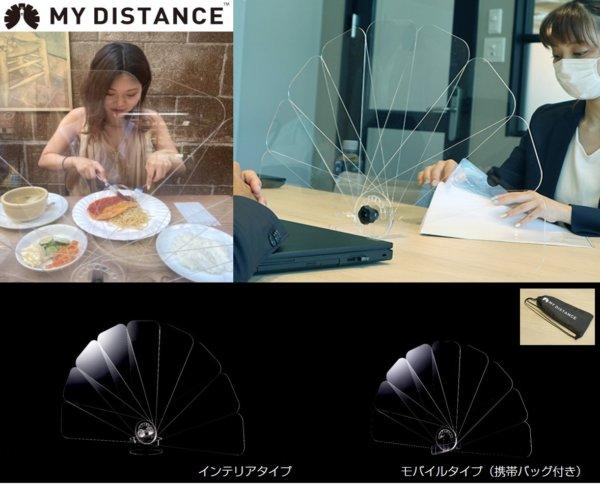 [新製品情報]携帯性とデザイン性を兼ね備えた折りたためるアクリルパーテーション「MY DISTASNCE 」発売!の画像