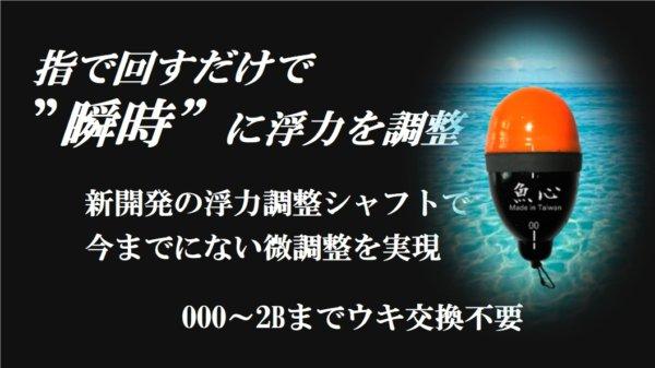 磯釣り歴40年以上の稲田さん(73)が開発した浮力を調整、更に微調整を可能にしたウキ[魚心]を初公開の画像