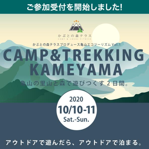 三重県亀山市のCAMP&LOCALFITNESS施設「かぶとの森テラス」ではキャンプとフィットネスアクティビティをセットにした1泊2食付イベント「キャンプ&トレッキング亀山」を開催します。の画像