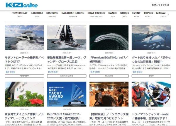 海遊びと船遊びの総合サイト「舵オンライン(KAZI online)」オープン!の画像