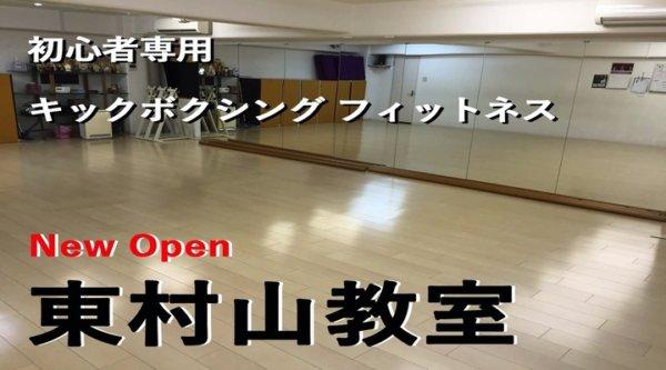 初心者専用『キックボクシングフィットネス』東村山教室  新規オープン!!の画像