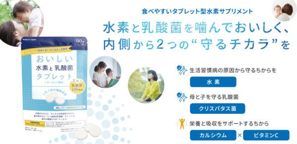 """水素を美味しく!シュワシュワ食感の水素サプリメントが新登場!子供からお年寄りまで健やかさを""""おいしい水素と乳酸菌タブレット""""が登場!の画像"""