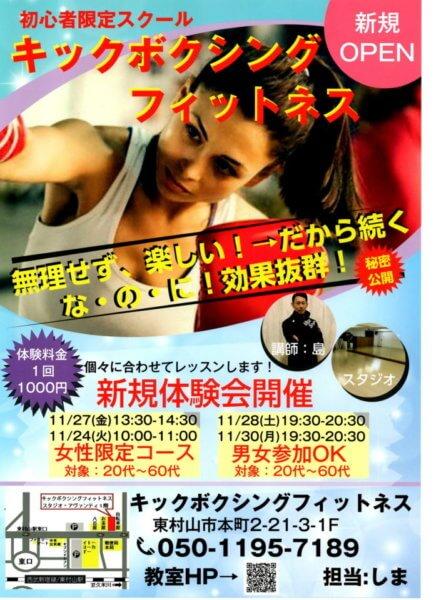 初心者専用『キックボクシングフィットネス』東村山教室 - 新規体験会第2弾開催!!の画像