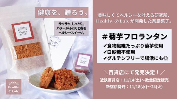 薬剤師が開発した腸活スイーツ「菊芋フロランタン」が、新宿伊勢丹にて期間限定で販売!の画像