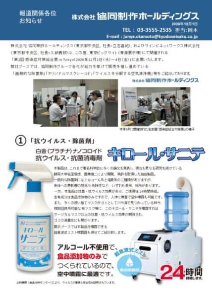 株式会社 協同制作ホールディングスは「第二回 感染症対策総合展 in tokyo」に出展致します。の画像