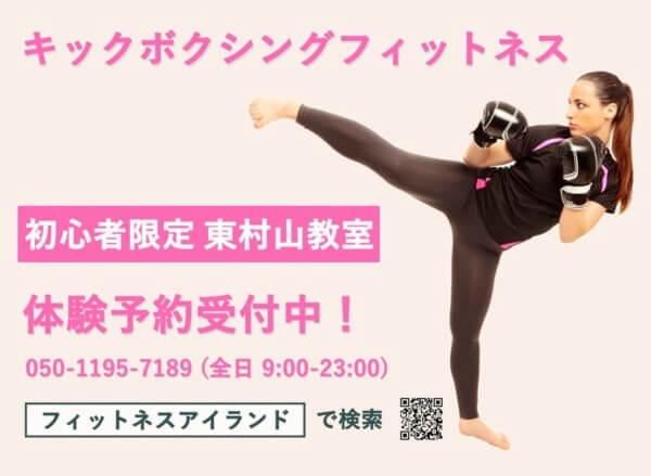 初心者限定 『キックボクシングフィットネス』 東村山教室New Open!の画像