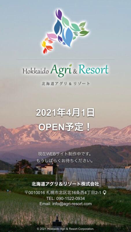 廃業した北海道の秘湯復活とキャンプ場オープンに向けてプロジェクト始動の画像