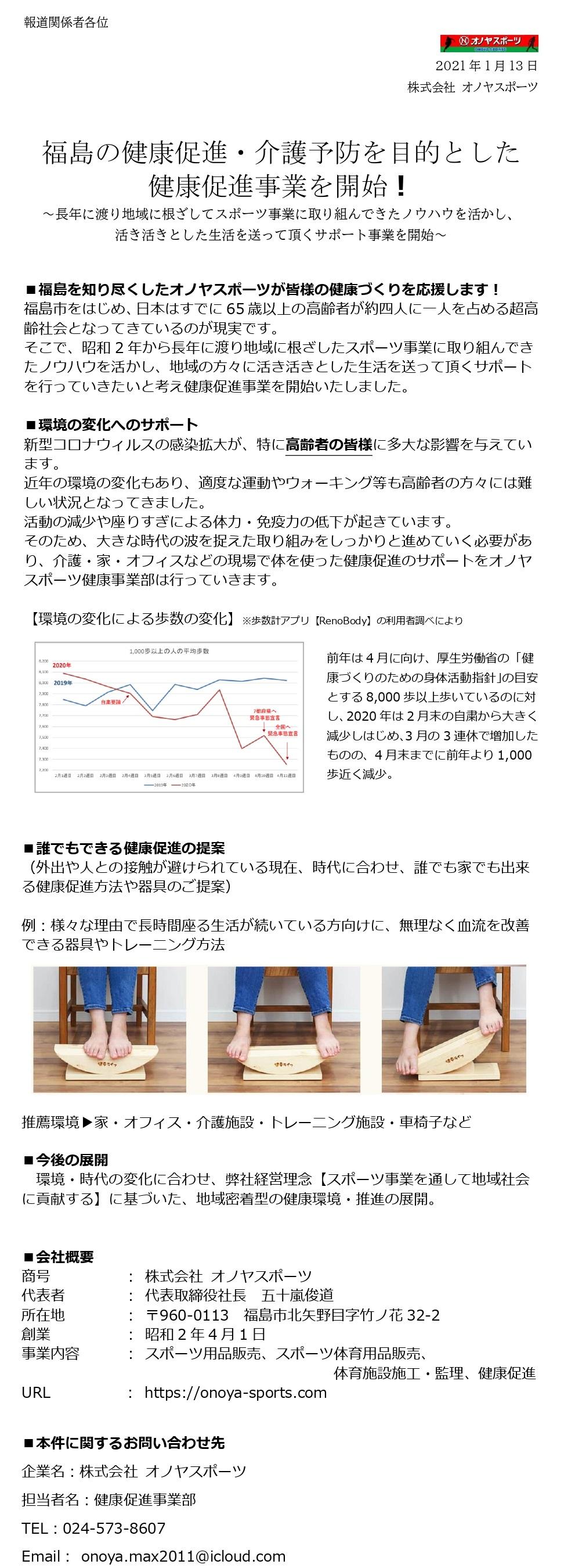 福島の健康促進・介護予防を目的とした健康促進事業を開始!の画像