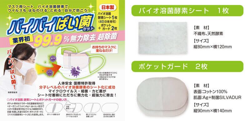 【日本製マスクシート】バイオ溶菌酵素がウイルス・細菌を除去!挟むだけで、手軽に感染予防!お使いのマスクが高機能マスクへ!新発売「バイバイばい菌セット」の画像