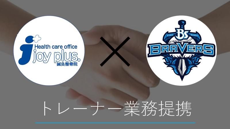 神戸三田ブレイバーズとのトレーナー業務提携のお知らせの画像