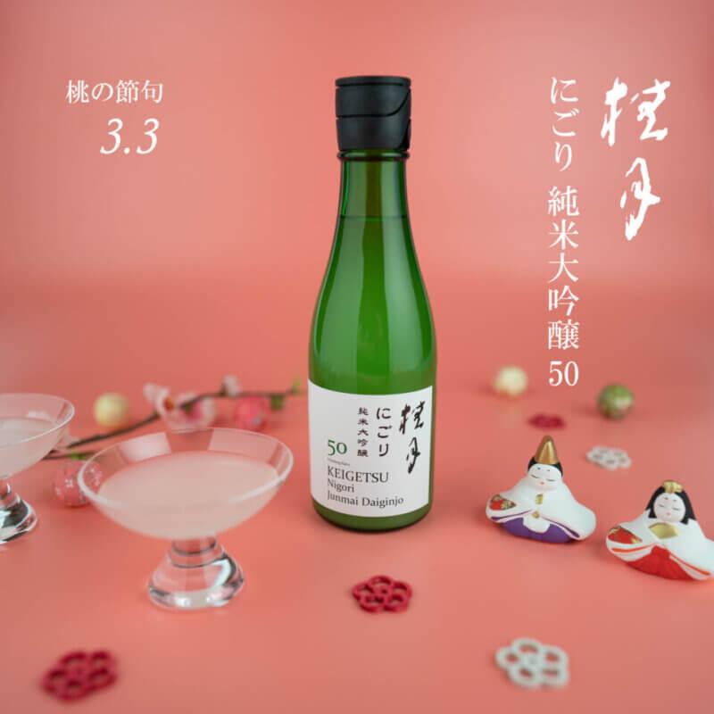土佐酒造、おうちひな祭りを彩る祝い酒「桂月 にごり 純米大吟醸50」を販売開始の画像