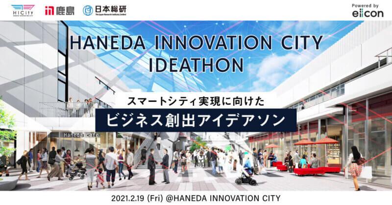 空間認知で悩む人の課題を解決するLOOVICが、「HANEDA INNOVATION CITY IDEATHON」で最優秀賞を受賞の画像