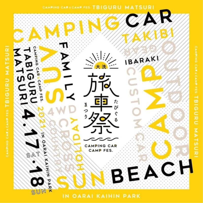 旅車祭 2021を4月16日17日18日に茨城県大洗町にて開催の画像