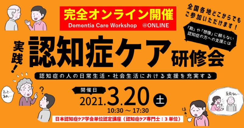 認知症の人の日常生活・社会生活における支援を充実する「実践!認知症ケア研修会2021」を完全オンラインで開催の画像