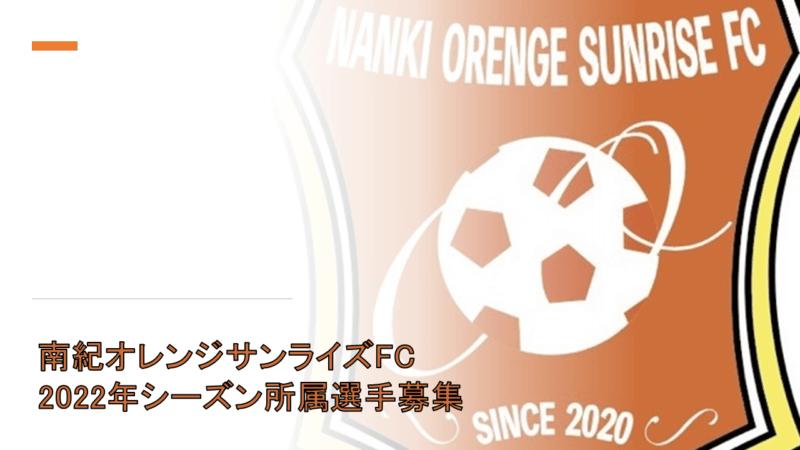 「サッカークラブ×移住×農業」を掲げる南紀オレンジサンライズFCが2022年シーズンの所属選手募集を開始!の画像