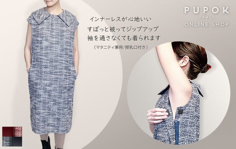 【2021年3月】ケアドレスの新ブランド『PUPOK(ぷうぽっく)』デビューの画像