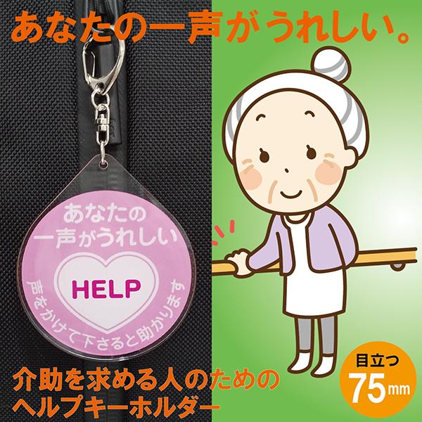 【新発売】あなたの一声がうれしい。ヘルプが必要な人に!ヘルプキーホルダー登場!!の画像