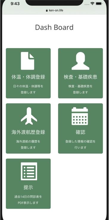 新型コロナのクラスタ発生リスクを軽減できる体温計測管理サービス「検温.LIFE」を開始の画像