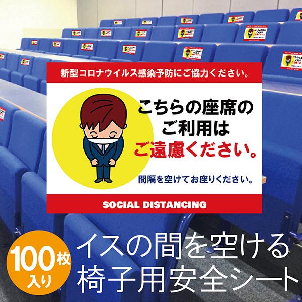 【イス用ソーシャルディスタンス】座席の間隔を空けて安全に感染予防!の画像