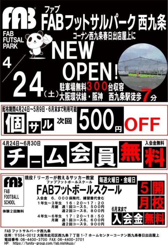 FABフットサルパーク西九条 4月24日(土)オープン!!の画像