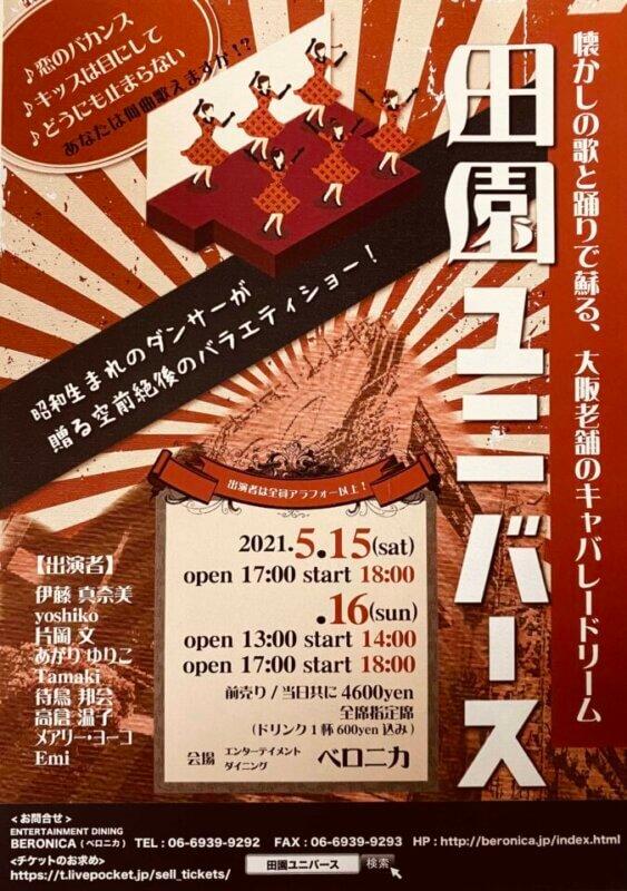 田園ユニバース〜懐かしの歌と踊りで蘇る、大阪老舗のキャバレードリーム〜の画像